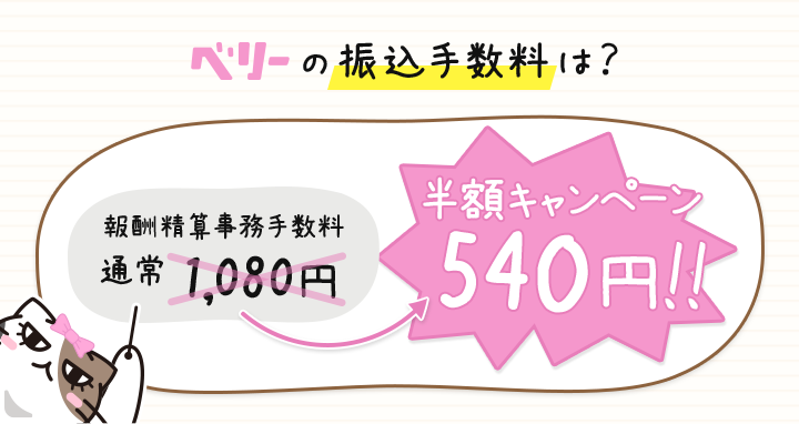 報酬精算事務手数料半額キャンペーン。振り込み手数料540円。