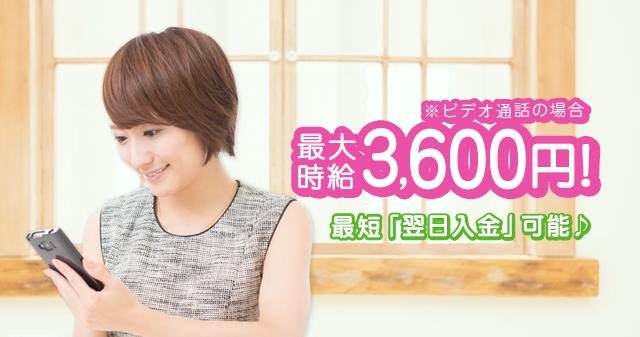 最大時給3600円!最短「翌日入金」可能♪