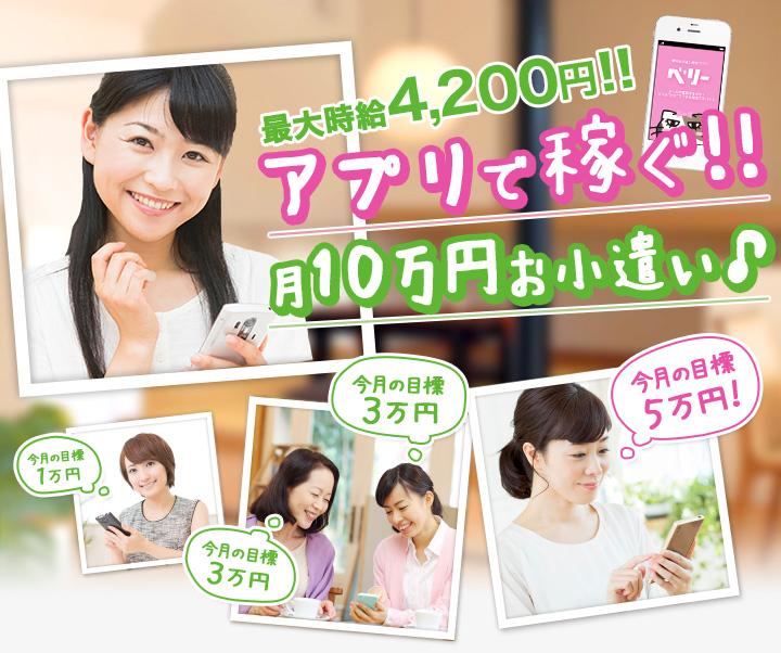 最大時給4200円!!アプリで稼ぐ!!月10万円のお小遣い♪ベリー